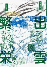 Ballpen Kojiki 2 Manga