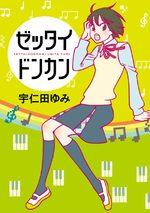 Zettai Donkan 1 Manga