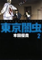 Tôkyô Yamimushi 2 Manga