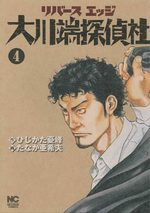 Tôkyô river's edge 4 Manga
