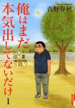Ore ha Mada Honki Dashitenai Dake 1 Manga