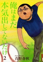 Ore ha Mada Honki Dashitenai Dake 2 Manga