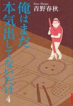 Ore ha Mada Honki Dashitenai Dake 4 Manga