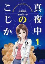 Mayonaka no Kojika 1 Manga