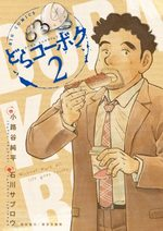 Dora Kohboku 2 Manga