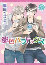 Ameiro Paradox 2 Manga
