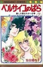 La Rose de Versailles 7