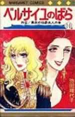 La Rose de Versailles 10