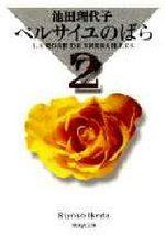 La Rose de Versailles 2