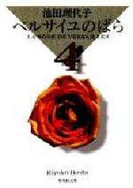 La Rose de Versailles 4