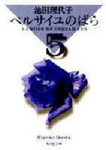 La Rose de Versailles 5