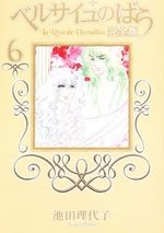 La Rose de Versailles 6