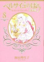 La Rose de Versailles 8