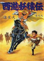 Saiyûyô Enden 9 Manga