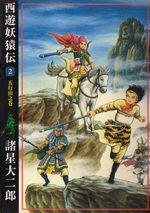 Saiyûyô Enden 2 Manga