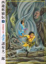 Saiyûyô Enden 3 Manga