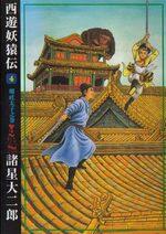 Saiyûyô Enden 4 Manga