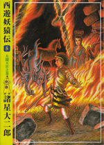 Saiyûyô Enden 5 Manga