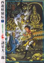 Saiyûyô Enden 7 Manga