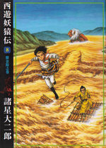 Saiyûyô Enden 8 Manga