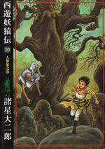 Saiyûyô Enden 10 Manga