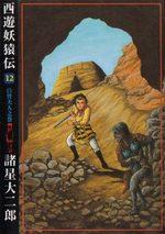 Saiyûyô Enden 12 Manga