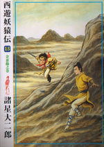 Saiyûyô Enden 15 Manga