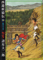 Saiyûyô Enden 16 Manga
