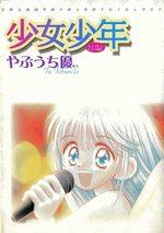 Shôjo Shônen 1 Manga