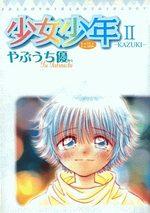 Shôjo Shônen 2 Manga