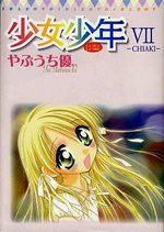 Shôjo Shônen 7 Manga