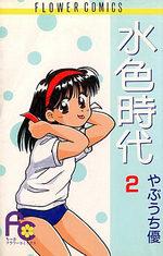 L'Age Bleu 2 Manga