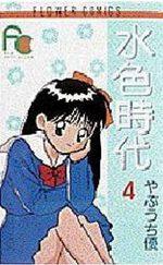 L'Age Bleu 4 Manga