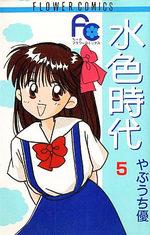 L'Age Bleu 5 Manga