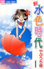 Shin Mizuiro Jidai 1 Manga