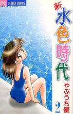 Shin Mizuiro Jidai 2 Manga