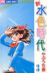 Shin Mizuiro Jidai 3 Manga