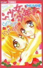 Shôjo Shônen - Go! Go! Ichigo 1 Manga