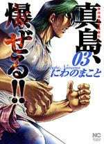 Jinnai Ryûjûjutsu Rurôden Majima, Bazeru!! 3