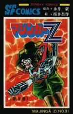 Mazinger Z - Gosaku Ota 3 Manga