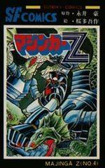 Mazinger Z - Gosaku Ota 4 Manga