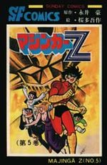Mazinger Z - Gosaku Ota 5 Manga