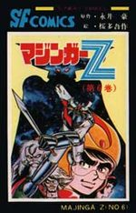 Mazinger Z - Gosaku Ota 6 Manga