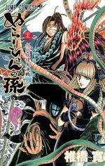 Nura le Seigneur des Yôkai 23 Manga