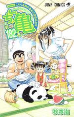 Kochikame 182 Manga