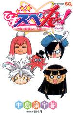 Hima Supe Uu 1 Manga