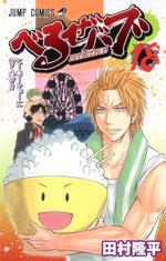 Beelzebub 18 Manga