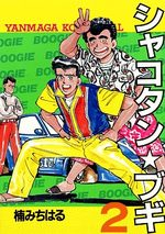 Shakotan Boogie 2 Manga