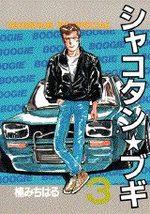 Shakotan Boogie 3 Manga