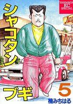 Shakotan Boogie 5 Manga